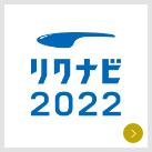 リクナビ2022
